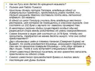 Как на Руси всех детей до крещения называли? Полное имя Пабло Пикассо Кристин