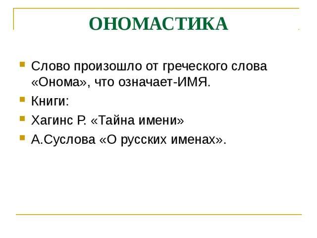 ОНОМАСТИКА Слово произошло от греческого слова «Онома», что означает-ИМЯ. Кни...