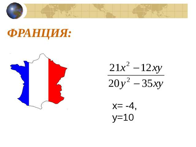 ФРАНЦИЯ: x= -4, y=10