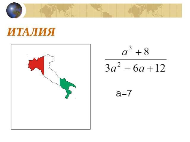 ИТАЛИЯ a=7