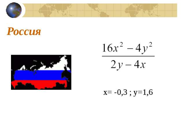 Россия x= -0,3 ; y=1,6