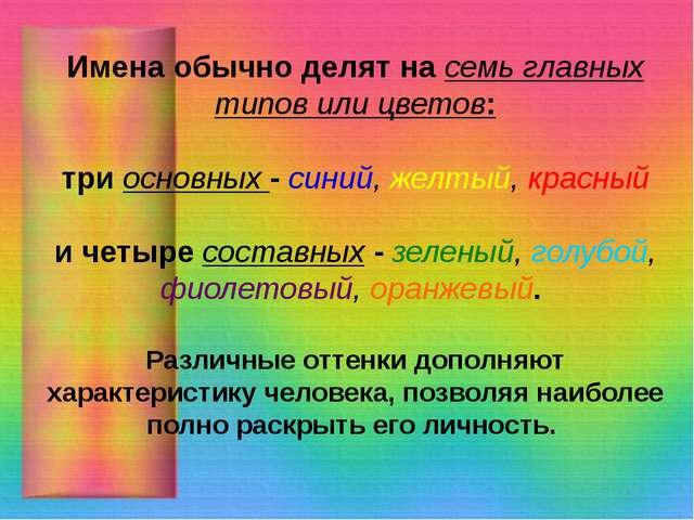 Имена обычно делят на семь главных типов или цветов: три основных - синий, ж...