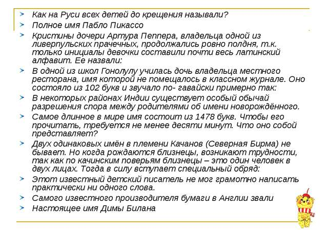Как на Руси всех детей до крещения называли? Полное имя Пабло Пикассо Кристин...