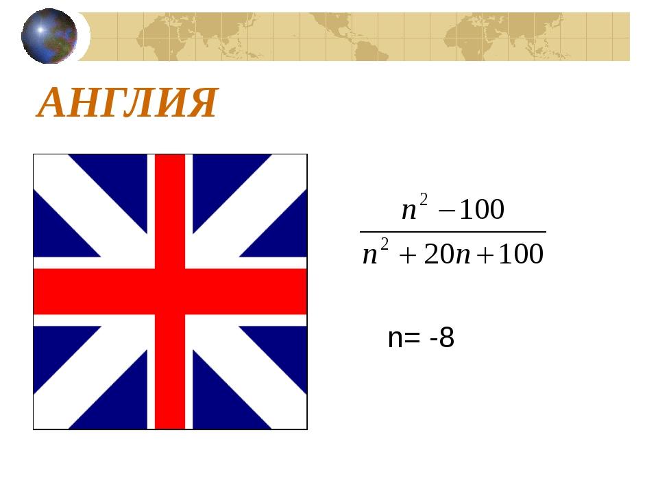 АНГЛИЯ n= -8