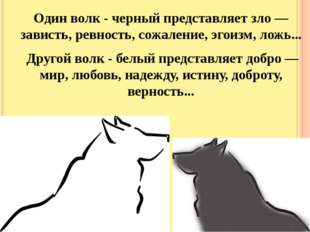 Один волк - черный представляет зло — зависть, ревность, сожаление, эгоизм, л