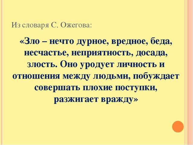 Из словаря С. Ожегова: «Зло – нечто дурное, вредное, беда, несчастье, неприят...