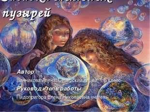 Загадки мыльных пузырей Автор: Винникова Алена, Северский лицей, 1 Б класс Р