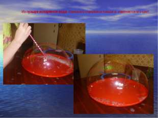 Из пузыря испаряется вода, стенка его становится тоньше и изменяется его цвет.