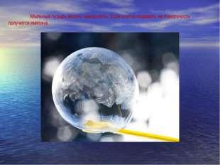 Мыльный пузырь можно заморозить. Если слегка надавить на поверхность получит