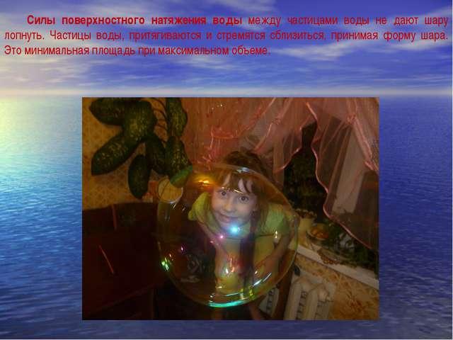 Силы поверхностного натяжения воды между частицами воды не дают шару лопнуть....