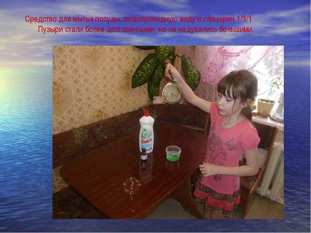 Средство для мытья посуды, водопроводную воду и глицерин 1/3/1 Пузыри стали...