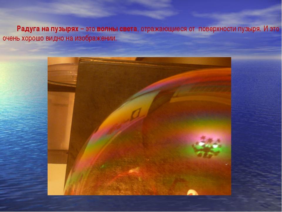 Радуга на пузырях – это волны света, отражающиеся от поверхности пузыря. И...