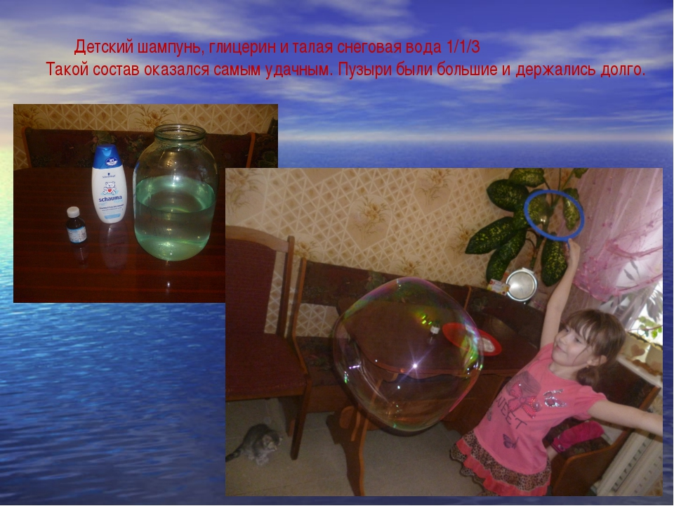Детский шампунь, глицерин и талая снеговая вода 1/1/3 Такой состав оказался...