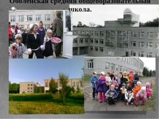 Оболенская средняя общеобразовательная школа.