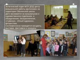 Эстетический отдел МОУ ДОД центр внешкольной работы расположен на территории
