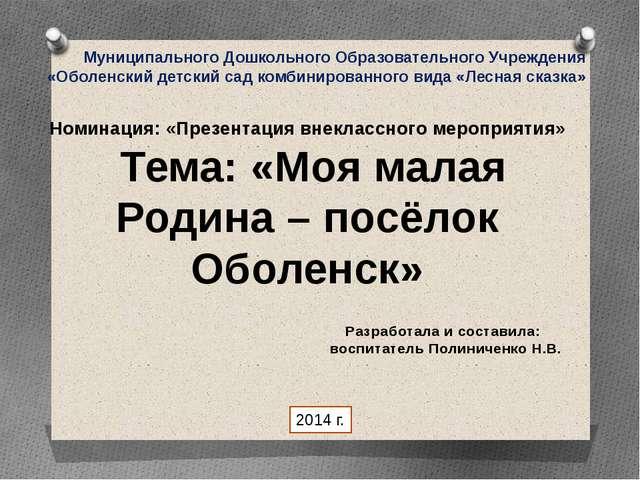 Номинация: «Презентация внеклассного мероприятия» Тема: «Моя малая Родина – п...