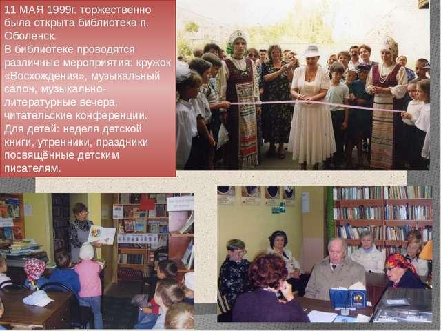11 МАЯ 1999г. торжественно была открыта библиотека п. Оболенск. В библиотеке...
