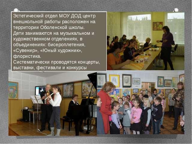 Эстетический отдел МОУ ДОД центр внешкольной работы расположен на территории...