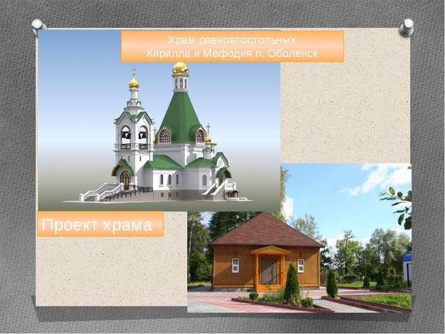 Проект храма Храм равноапостольных Кирилла и Мефодия п. Оболенск