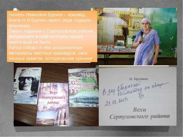 Нинель Ивановна Брунек – краевед. Книги Н.И.Брунек своего рода подарок земляк...
