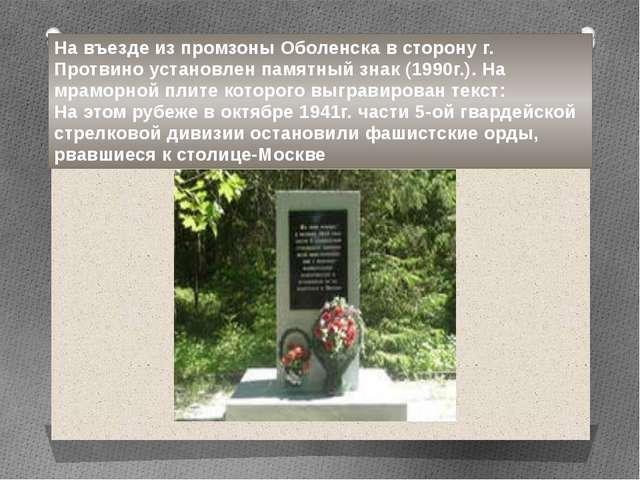 На въезде из промзоны Оболенска в сторону г. Протвино установлен памятный зна...