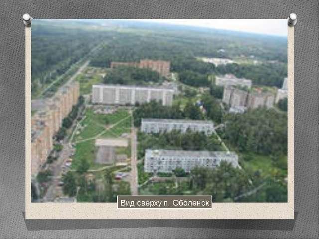 Вид сверху п. Оболенск