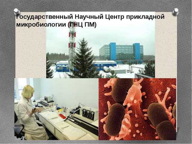 Государственный Научный Центр прикладной микробиологии (ГНЦ ПМ)