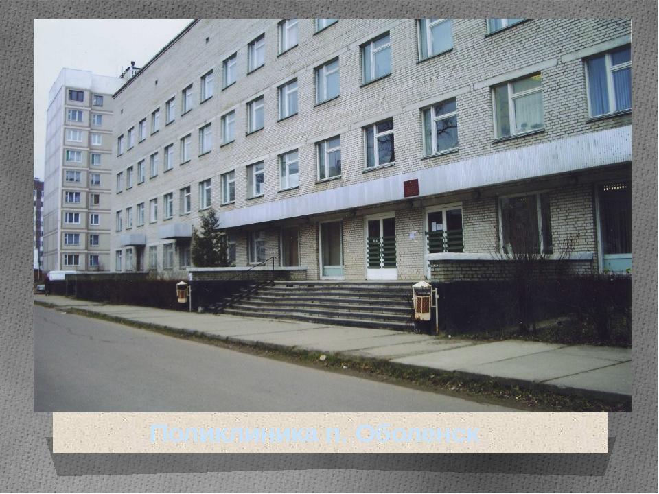 Поликлиника п. Оболенск