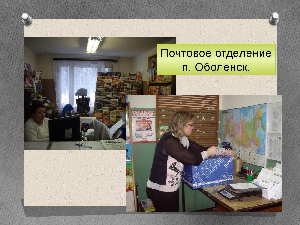 Почтовое отделение п. Оболенск.
