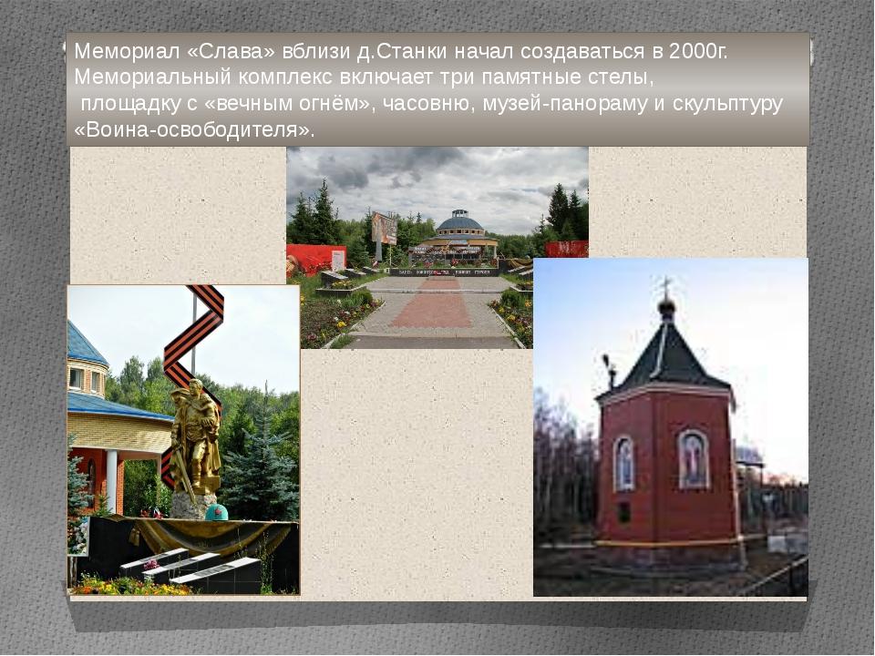 Мемориал «Слава» вблизи д.Станки начал создаваться в 2000г. Мемориальный комп...