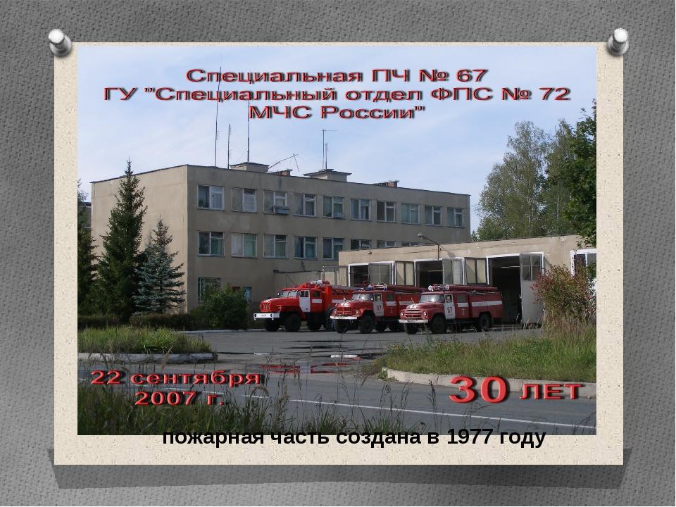 пожарная часть создана в 1977 году
