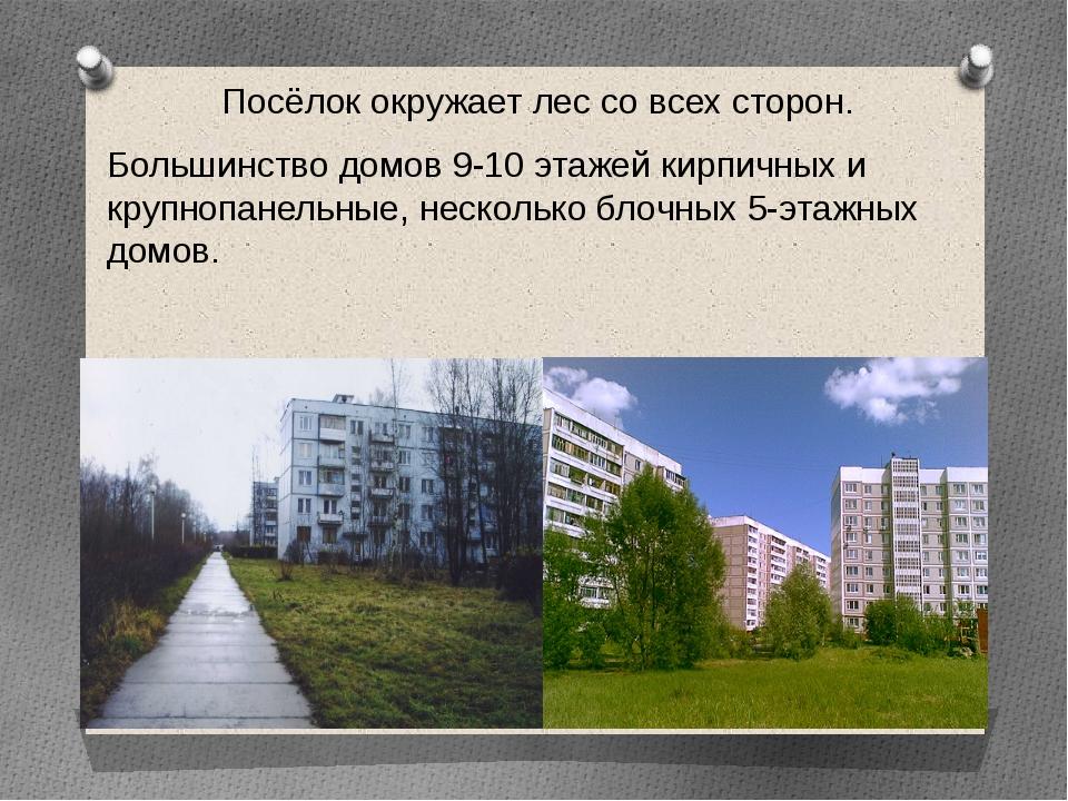 Посёлок окружает лес со всех сторон. Большинство домов 9-10 этажей кирпичных...