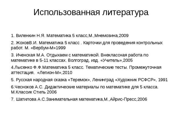 Использованная литература 1. Виленкин Н.Я. Математика 5 класс,М.,Мнемозина,20...