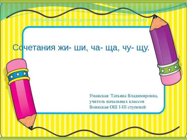 Сочетания жи- ши, ча- ща, чу- щу. Уманская Татьяна Владимировна, учитель нача...