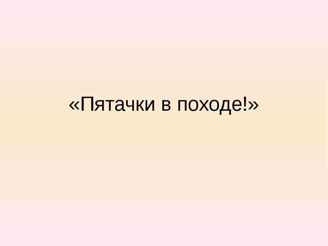 «Пятачки в походе!»