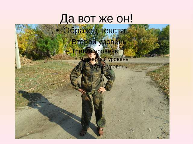 Да вот же он!