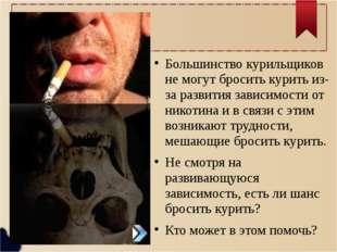 Большинство курильщиков не могут бросить курить из- за развития зависимости