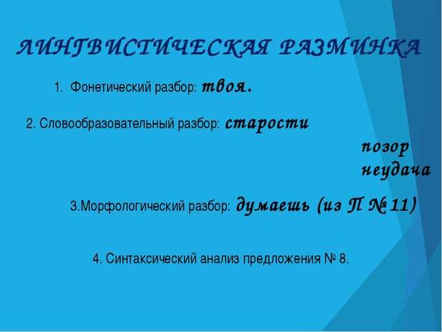 ЛИНГВИСТИЧЕСКАЯ РАЗМИНКА Фонетический разбор: твоя. 2. Словообразовательный р...