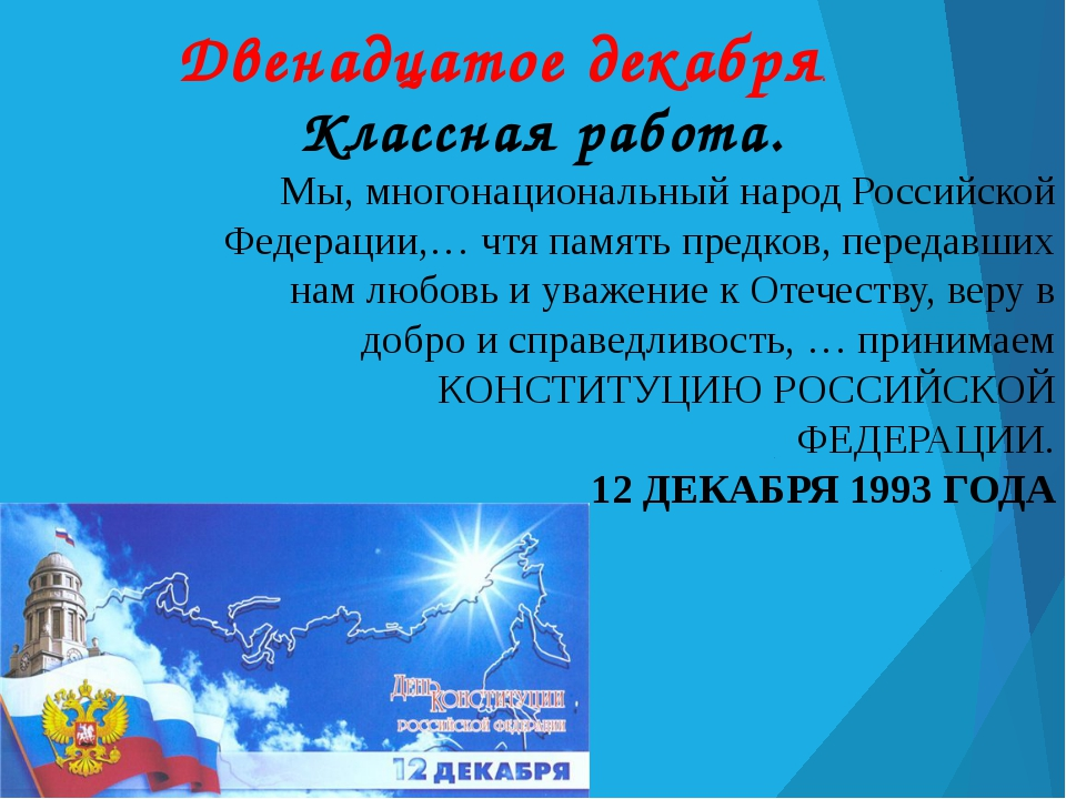 Двенадцатое декабря. Классная работа. Мы, многонациональный народ Российской...