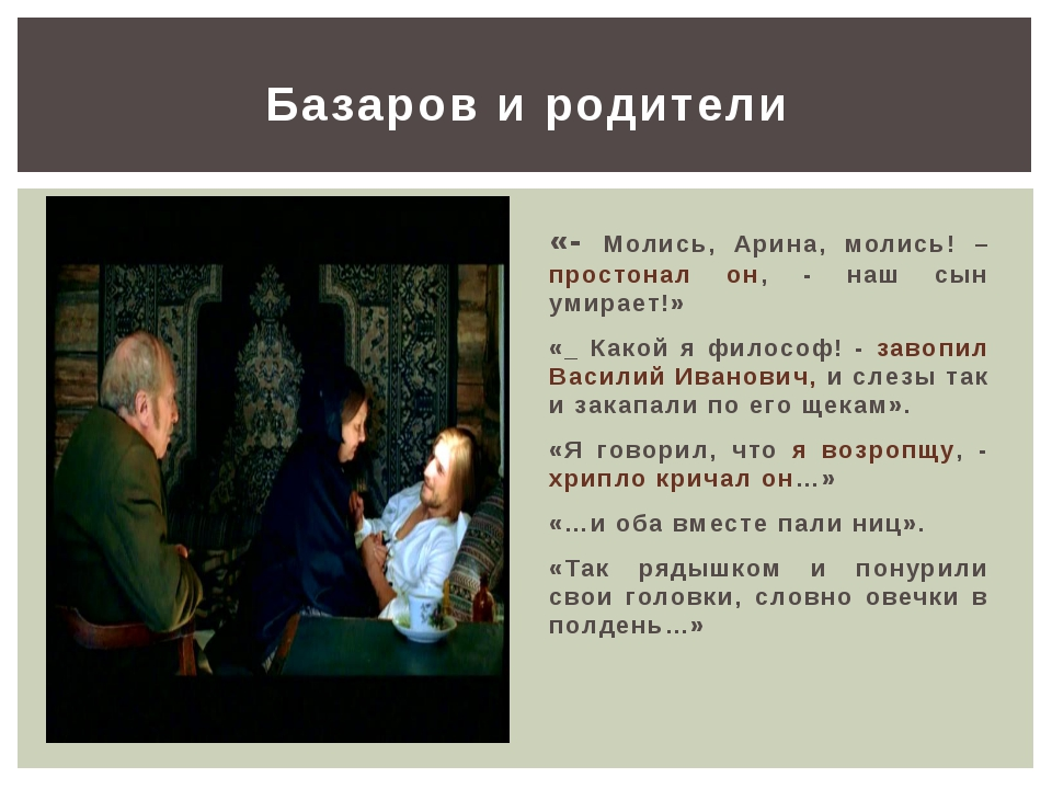"fathers and sons turgenev essays Nineteenth century european realism fathers and sons: ivan turgenev discuss the his essay, that fathers and sons was turgenev's ""fathers and sons."