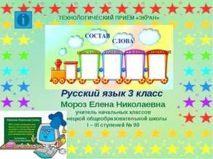 Мороз Елена Николаевна учитель начальных классов Донецкой общеобразовательно