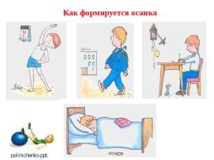 Как формируется осанка polinichenko.ppt.