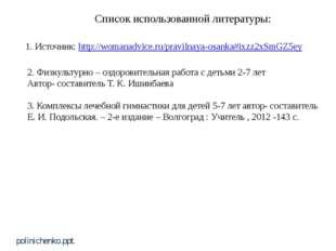 Список использованной литературы: 1. Источник:http://womanadvice.ru/praviln