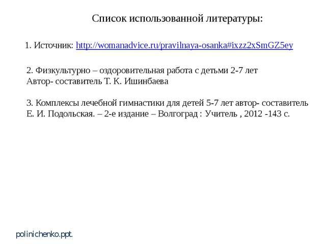 Список использованной литературы: 1. Источник:http://womanadvice.ru/praviln...