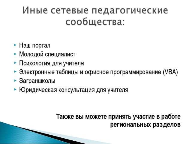 Наш портал Молодой специалист Психология для учителя Электронные таблицы и о...