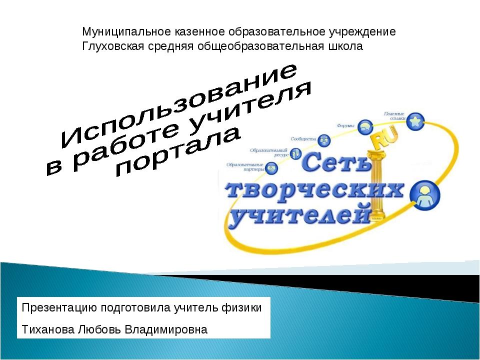 Презентацию подготовила учитель физики Тиханова Любовь Владимировна Муниципал...