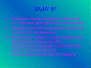 ЗАДАЧИ: Обобщить знания учащихся о творчестве А.С. Пушкина, расширить круг чт