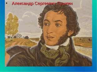 А.С. Пушкин. Александр Сергеевич Пушкин