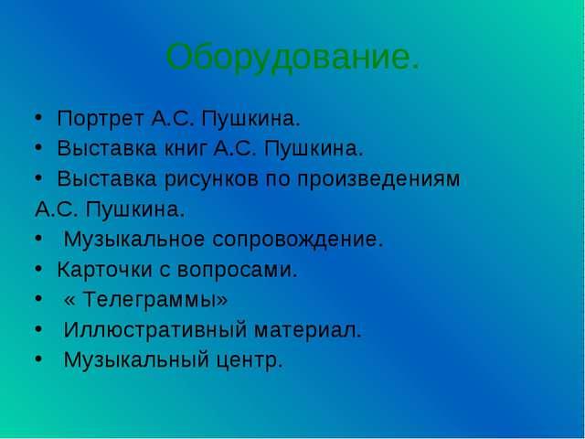 Оборудование. Портрет А.С. Пушкина. Выставка книг А.С. Пушкина. Выставка рису...