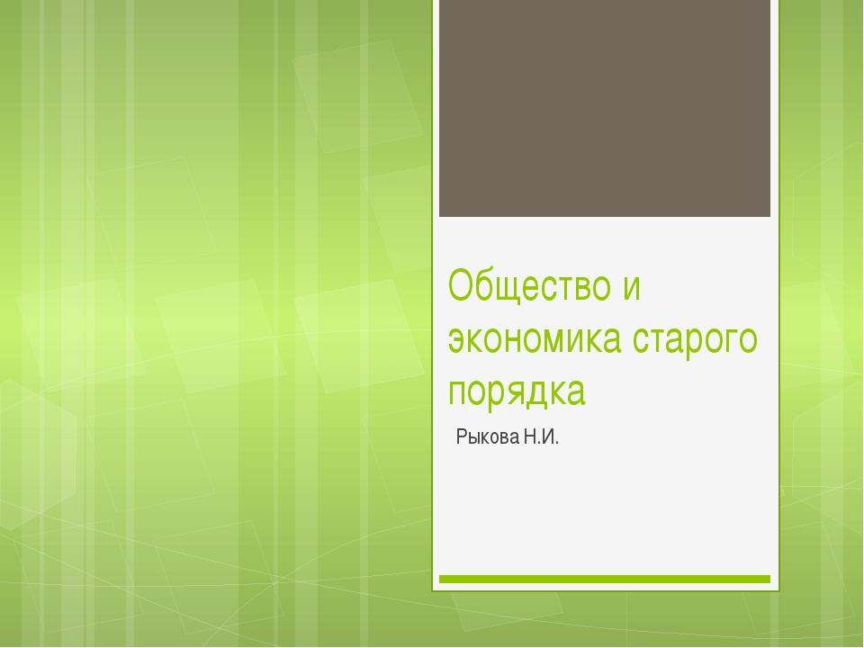 Общество и экономика старого порядка Рыкова Н.И.